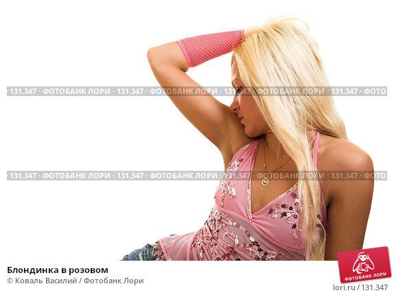 Купить «Блондинка в розовом», фото № 131347, снято 1 марта 2007 г. (c) Коваль Василий / Фотобанк Лори