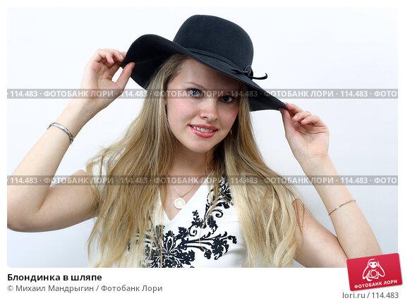Блондинка в шляпе, фото № 114483, снято 13 апреля 2007 г. (c) Михаил Мандрыгин / Фотобанк Лори
