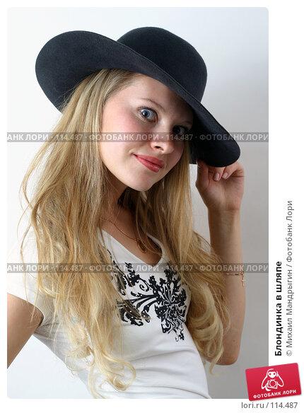 Блондинка в шляпе, фото № 114487, снято 13 апреля 2007 г. (c) Михаил Мандрыгин / Фотобанк Лори