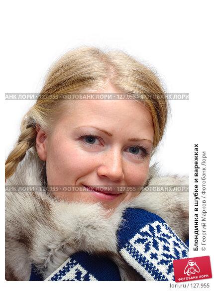 Блондинка в шубке и варежках, фото № 127955, снято 16 октября 2006 г. (c) Георгий Марков / Фотобанк Лори