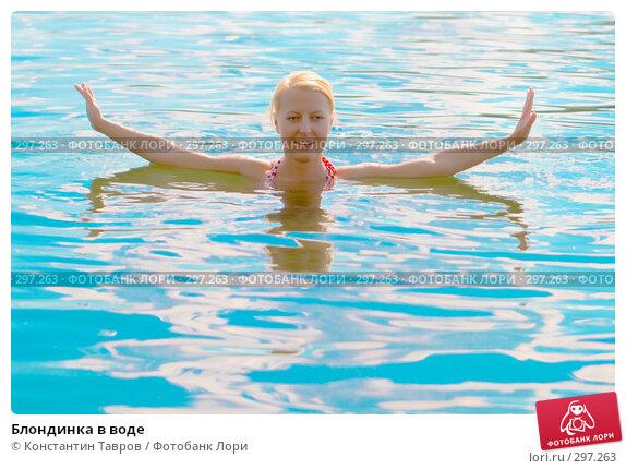 Блондинка в воде, фото № 297263, снято 2 июля 2007 г. (c) Константин Тавров / Фотобанк Лори