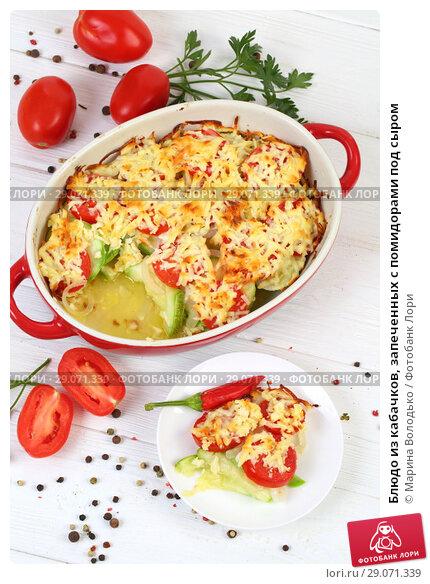 Купить «Блюдо из кабачков, запеченных с помидорами под сыром», фото № 29071339, снято 12 сентября 2018 г. (c) Марина Володько / Фотобанк Лори