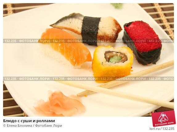 Блюдо с суши и роллами, фото № 132235, снято 28 ноября 2007 г. (c) Елена Блохина / Фотобанк Лори