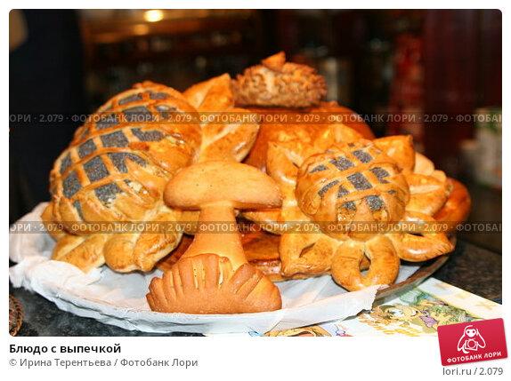 Блюдо с выпечкой, эксклюзивное фото № 2079, снято 16 июня 2005 г. (c) Ирина Терентьева / Фотобанк Лори