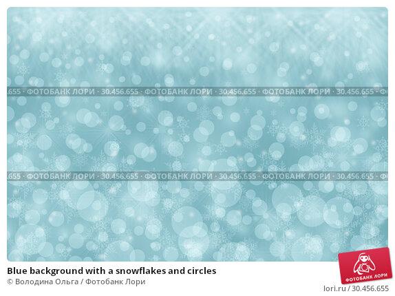 Blue background with a snowflakes and circles. Стоковое фото, фотограф Володина Ольга / Фотобанк Лори