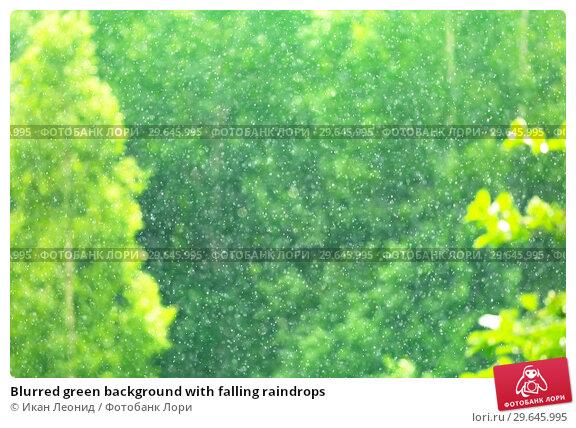 Купить «Blurred green background with falling raindrops», фото № 29645995, снято 7 июля 2014 г. (c) Икан Леонид / Фотобанк Лори