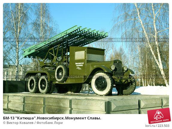 "БМ-13 ""Катюша"".Новосибирск.Монумент Славы., фото № 223503, снято 11 марта 2008 г. (c) Виктор Ковалев / Фотобанк Лори"