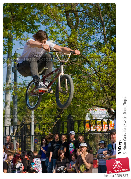 BMXер, фото № 289867, снято 17 мая 2008 г. (c) Иван Сазыкин / Фотобанк Лори