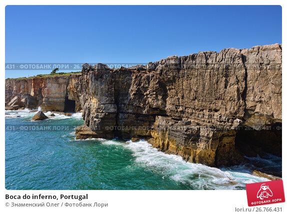 Boca do inferno, Portugal, фото № 26766431, снято 7 июня 2017 г. (c) Знаменский Олег / Фотобанк Лори