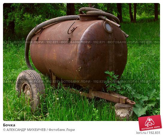 Бочка, фото № 192831, снято 17 июня 2006 г. (c) АЛЕКСАНДР МИХЕИЧЕВ / Фотобанк Лори