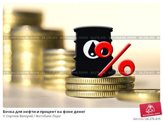 Купить «Бочка для нефти и процент на фоне денег», фото № 24276415, снято 12 февраля 2016 г. (c) Сергеев Валерий / Фотобанк Лори
