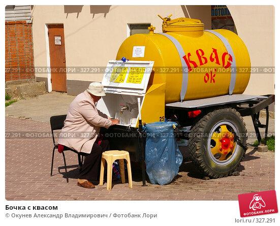 Бочка с квасом, фото № 327291, снято 30 мая 2008 г. (c) Окунев Александр Владимирович / Фотобанк Лори