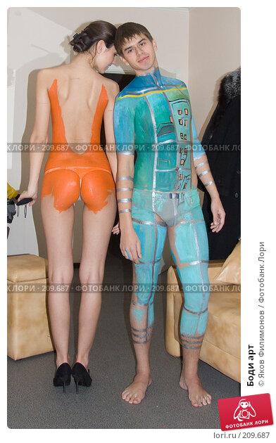 Боди арт, эксклюзивное фото № 209687, снято 22 февраля 2008 г. (c) Яков Филимонов / Фотобанк Лори