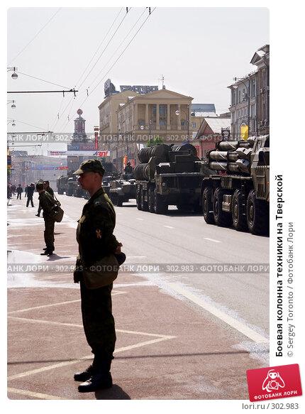Купить «Боевая колонна техники на Тверской», фото № 302983, снято 9 мая 2008 г. (c) Sergey Toronto / Фотобанк Лори