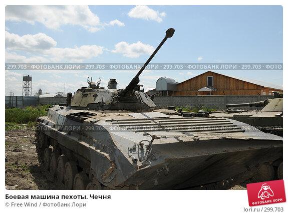 Боевая машина пехоты. Чечня, эксклюзивное фото № 299703, снято 12 марта 2007 г. (c) Free Wind / Фотобанк Лори
