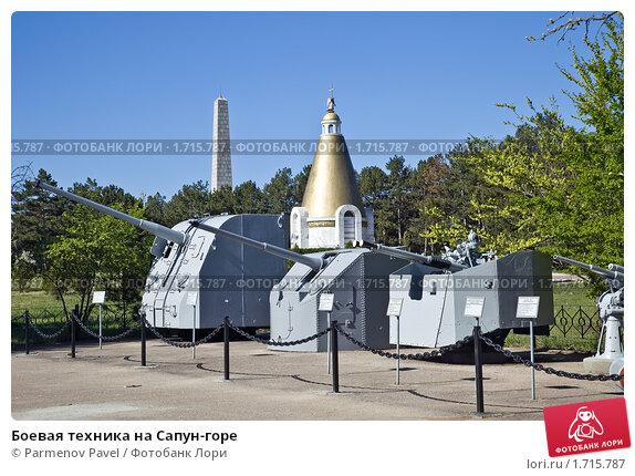 Купить «Боевая техника на Сапун-горе», фото № 1715787, снято 3 мая 2010 г. (c) Parmenov Pavel / Фотобанк Лори