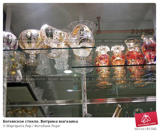 Купить «Богемское стекло. Витрина магазина», фото № 81543, снято 29 октября 2005 г. (c) Маргарита Лир / Фотобанк Лори