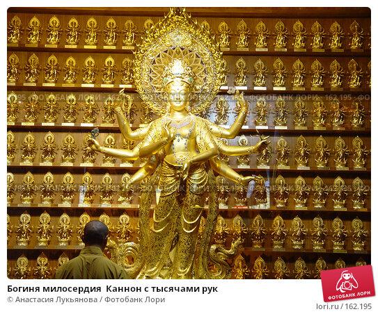 Богиня милосердия  Каннон с тысячами рук, фото № 162195, снято 15 ноября 2007 г. (c) Анастасия Лукьянова / Фотобанк Лори