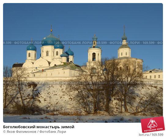 Боголюбовский монастырь зимой, фото № 169599, снято 3 января 2008 г. (c) Яков Филимонов / Фотобанк Лори