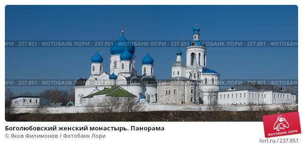 Боголюбовский женский монастырь. Панорама, фото № 237851, снято 23 мая 2017 г. (c) Яков Филимонов / Фотобанк Лори