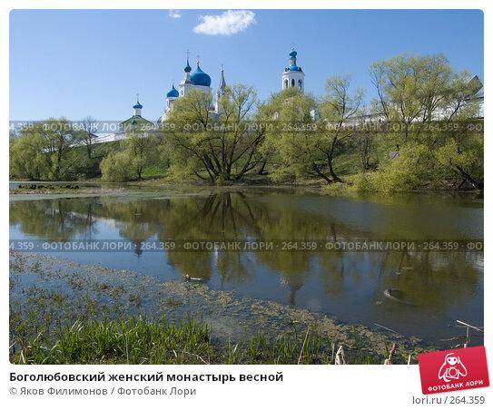 Боголюбовский женский монастырь весной, фото № 264359, снято 26 апреля 2008 г. (c) Яков Филимонов / Фотобанк Лори