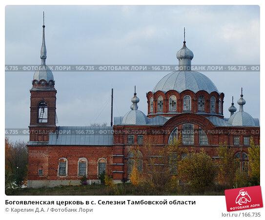 Богоявленская церковь в с. Селезни Тамбовской области, фото № 166735, снято 20 октября 2007 г. (c) Карелин Д.А. / Фотобанк Лори