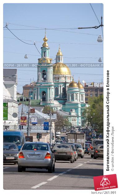 Богоявленский Кафедральный Собор в Елохове, фото № 261991, снято 23 апреля 2008 г. (c) urchin / Фотобанк Лори