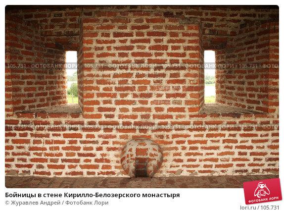Бойницы в стене Кирилло-Белозерского монастыря, эксклюзивное фото № 105731, снято 28 июля 2007 г. (c) Журавлев Андрей / Фотобанк Лори