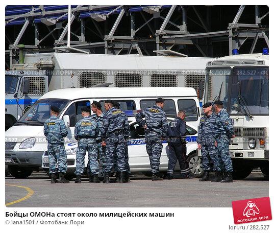 Бойцы ОМОНа стоят около милицейских машин, эксклюзивное фото № 282527, снято 5 мая 2008 г. (c) lana1501 / Фотобанк Лори