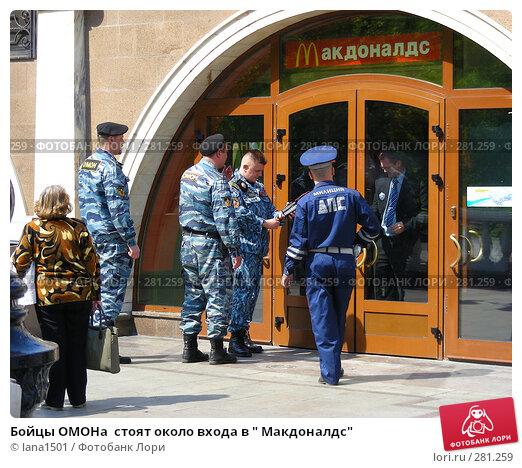 """Бойцы ОМОНа  стоят около входа в """" Макдоналдс"""", эксклюзивное фото № 281259, снято 5 мая 2008 г. (c) lana1501 / Фотобанк Лори"""