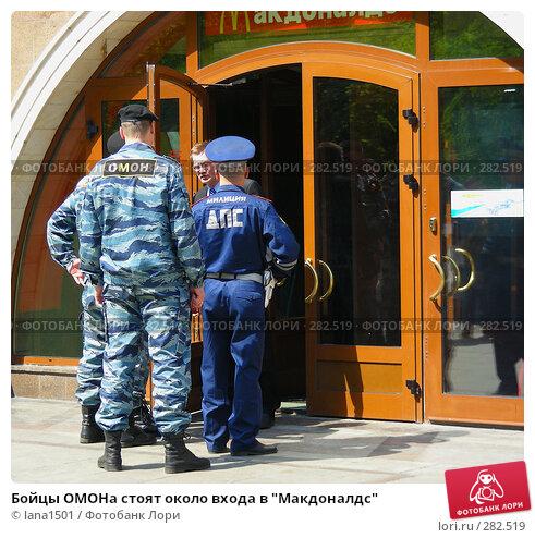"""Бойцы ОМОНа стоят около входа в """"Макдоналдс"""", эксклюзивное фото № 282519, снято 5 мая 2008 г. (c) lana1501 / Фотобанк Лори"""