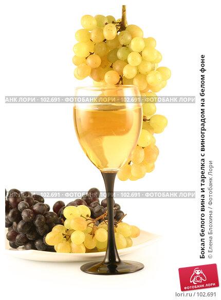 Бокал белого вина и тарелка с виноградом на белом фоне, фото № 102691, снято 25 февраля 2017 г. (c) Елена Блохина / Фотобанк Лори