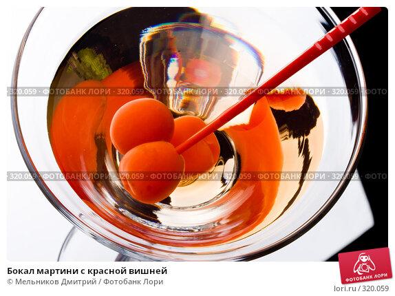 Бокал мартини с красной вишней, фото № 320059, снято 10 июня 2008 г. (c) Мельников Дмитрий / Фотобанк Лори
