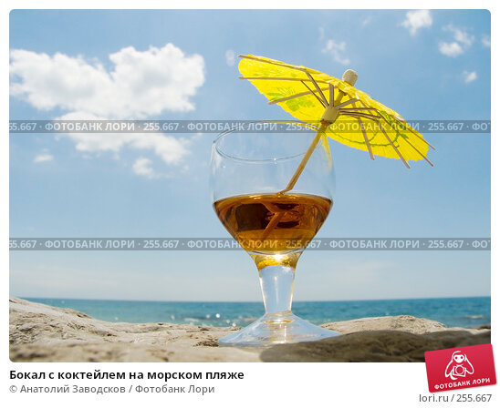 Бокал с коктейлем на морском пляже, фото № 255667, снято 27 мая 2006 г. (c) Анатолий Заводсков / Фотобанк Лори