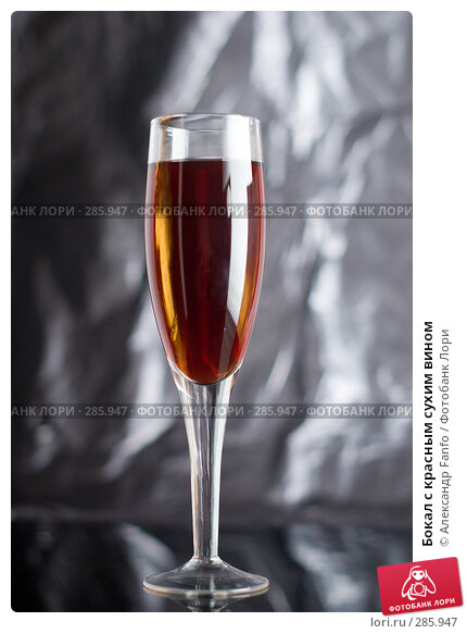 Бокал с красным сухим вином, фото № 285947, снято 18 января 2017 г. (c) Александр Fanfo / Фотобанк Лори
