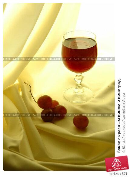 Бокал с красным вином и виноград, фото № 571, снято 14 февраля 2005 г. (c) Юлия Яковлева / Фотобанк Лори