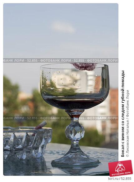 Бокал с вином со следом губной помады, фото № 52855, снято 15 июня 2007 г. (c) Лисовская Наталья / Фотобанк Лори