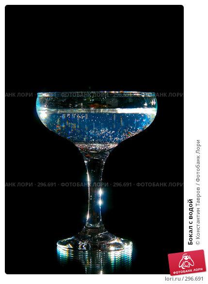 Купить «Бокал с водой», фото № 296691, снято 3 апреля 2008 г. (c) Константин Тавров / Фотобанк Лори