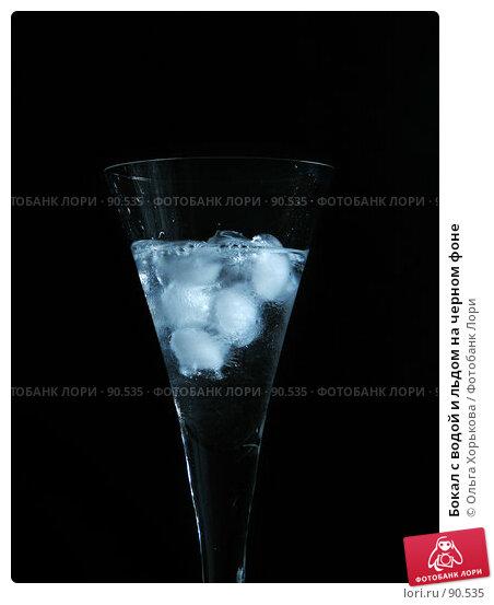 Купить «Бокал с водой и льдом на черном фоне», фото № 90535, снято 16 сентября 2007 г. (c) Ольга Хорькова / Фотобанк Лори