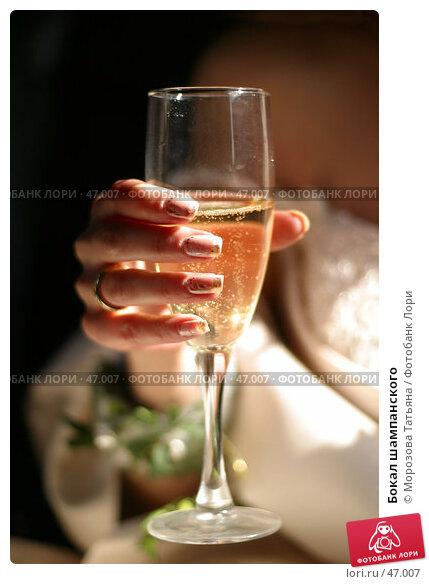 Бокал шампанского, фото № 47007, снято 16 сентября 2006 г. (c) Морозова Татьяна / Фотобанк Лори