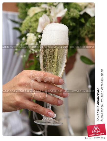 Бокал шампанского, фото № 267219, снято 25 августа 2007 г. (c) Морозова Татьяна / Фотобанк Лори