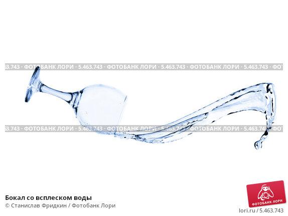 Купить «Бокал со всплеском воды», фото № 5463743, снято 11 августа 2009 г. (c) Станислав Фридкин / Фотобанк Лори
