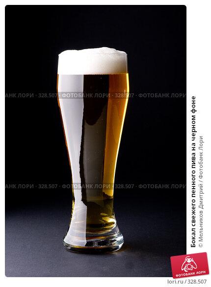Бокал свежего пенного пива на черном фоне, фото № 328507, снято 24 мая 2008 г. (c) Мельников Дмитрий / Фотобанк Лори