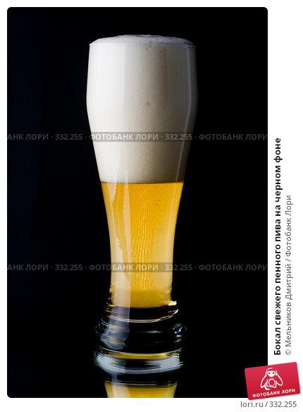 Бокал свежего пенного пива на черном фоне, фото № 332255, снято 5 июня 2008 г. (c) Мельников Дмитрий / Фотобанк Лори