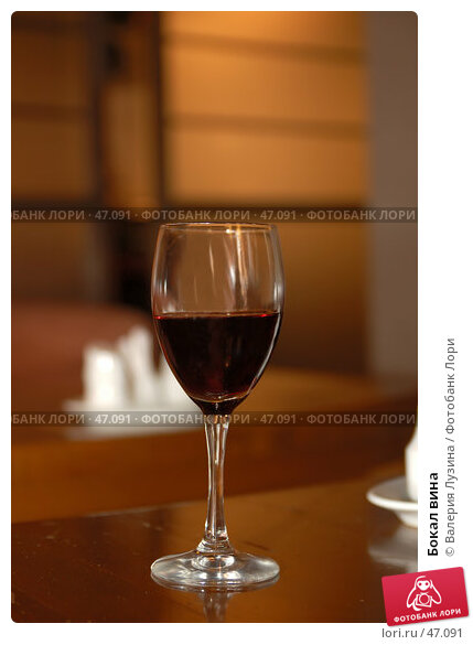 Бокал вина, фото № 47091, снято 19 мая 2007 г. (c) Валерия Потапова / Фотобанк Лори