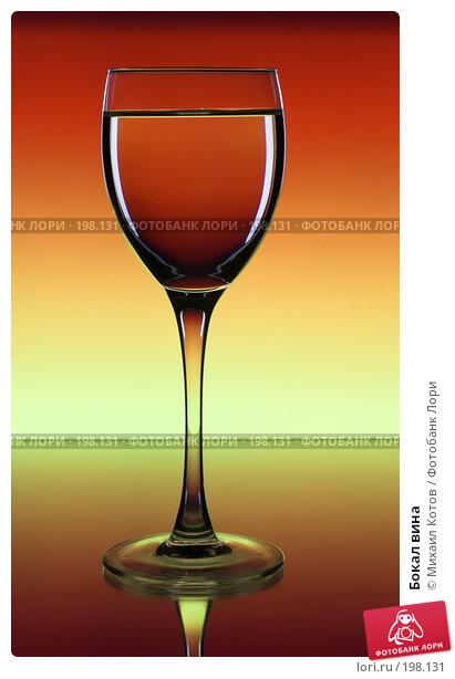 Бокал вина, фото № 198131, снято 21 января 2017 г. (c) Михаил Котов / Фотобанк Лори