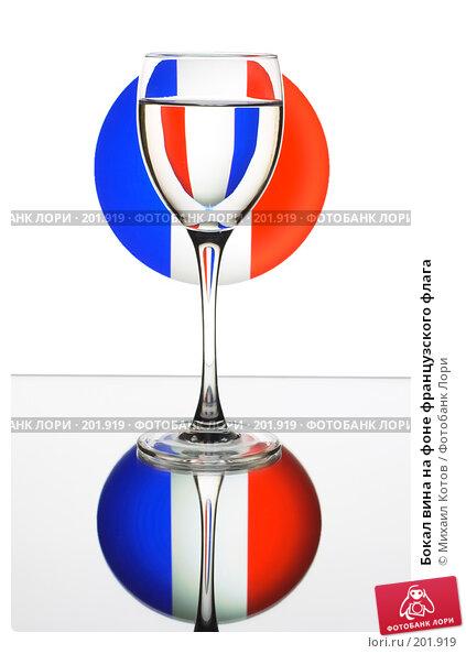 Бокал вина на фоне французского флага, фото № 201919, снято 28 апреля 2017 г. (c) Михаил Котов / Фотобанк Лори