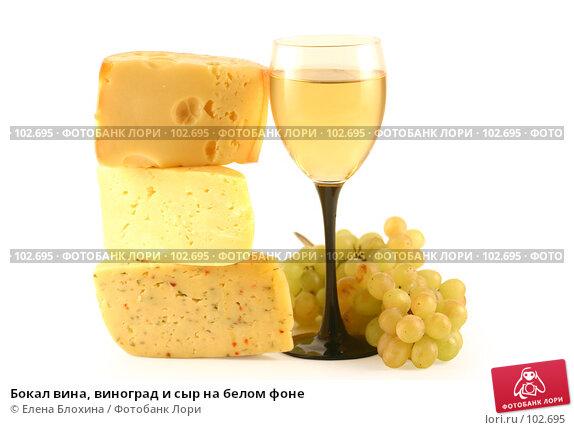 Бокал вина, виноград и сыр на белом фоне, фото № 102695, снято 26 мая 2017 г. (c) Елена Блохина / Фотобанк Лори