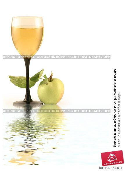 Купить «Бокал вина, яблоко и отражение в воде», фото № 137011, снято 17 декабря 2017 г. (c) Елена Блохина / Фотобанк Лори