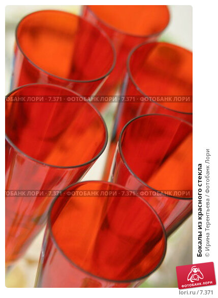 Бокалы из красного стекла, эксклюзивное фото № 7371, снято 9 сентября 2005 г. (c) Ирина Терентьева / Фотобанк Лори